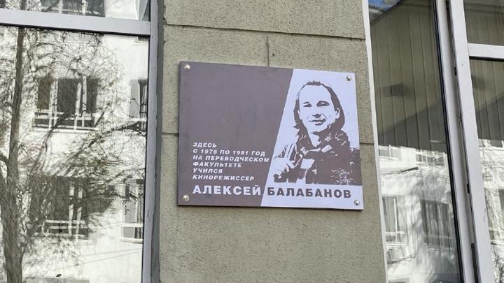 ВНижнем Новгороде открыли памятную доску режиссеру Алексею Балабанову