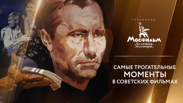 Названы самые трогательные моменты из советских кинофильмов