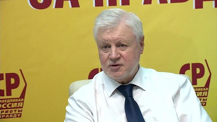 Справоросс Сергей Миронов выдвинут на пост руководителя фракции в Госдуме