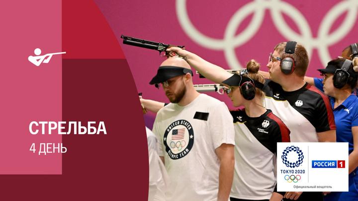 Каримова и Каменский поборются за бронзу в стрельбе из пневматической винтовки