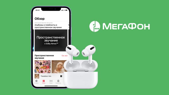 """МегаФон"" подарил абонентам подписку на Apple Music"