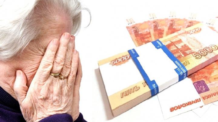 Пенсионерка из Москвы перевела более 7 миллионов рублей мошенникам