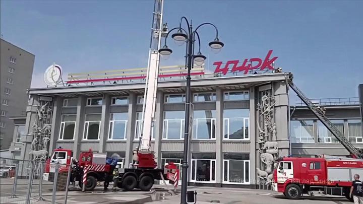 Пожар в Саратовском цирке имени братьев Никитиных потушен