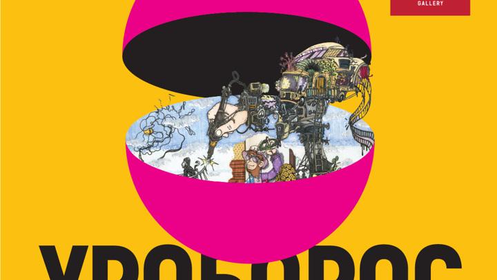 """Выставка """"Уроборос"""" откроется 2 сентября в галерее JART"""