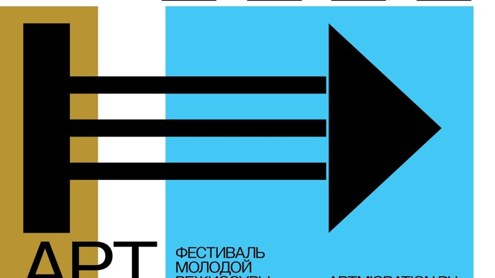 """Фестиваль молодой режиссуры """"Артмиграция"""" открывается в Москве"""