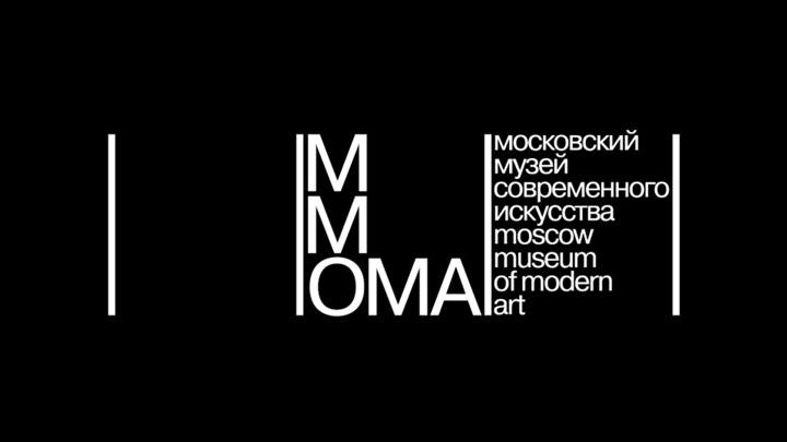 Московский музей современного искусства объявил программу на сентябрь