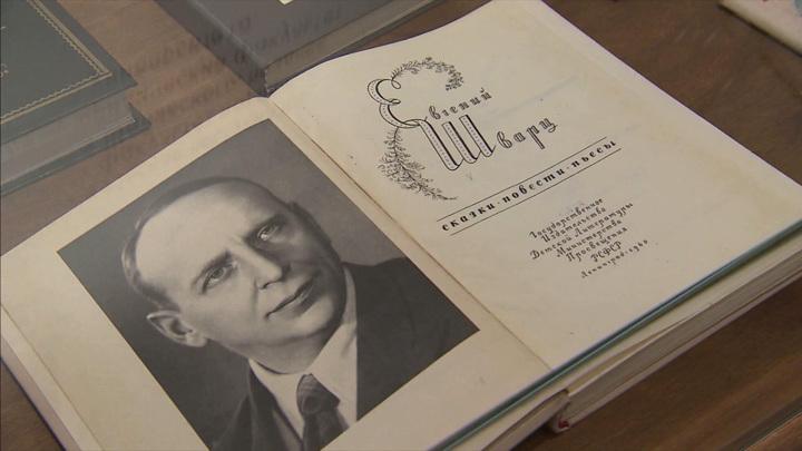 125 лет содня рождения Евгения Шварца