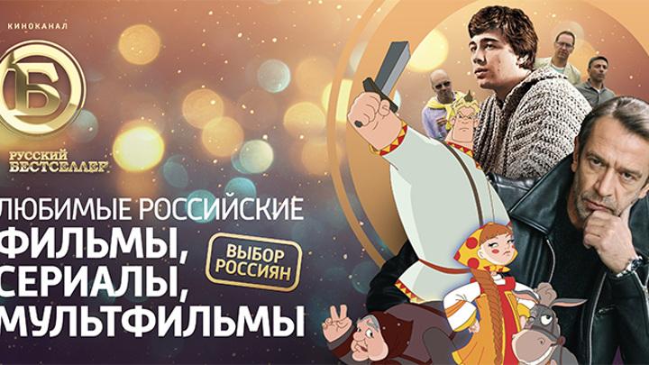 Россияне выбрали любимые отечественные фильмы и сериалы