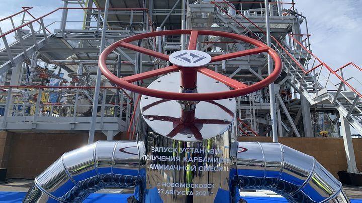 Новое производство азотных удобрений открыли в Новомосковске