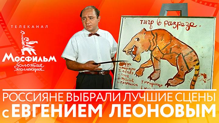 Названы любимые россиянами сцены из фильмов с Евгением Леоновым