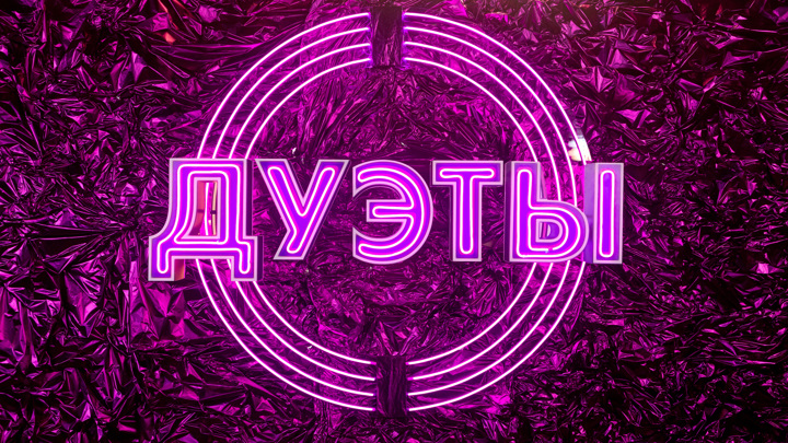 """Телеканал """"Россия"""" покажет российскую версию музыкального шоу """"Дуэты"""""""
