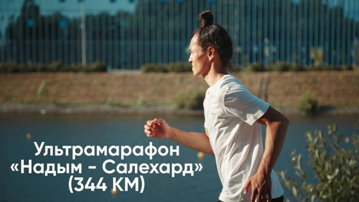 344 километра: житель Ямала пробежит первый ультрамарафон за полярным кругом
