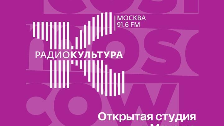 """Студия """"Радио """"Культура"""" на одном из главных событий арт-мира"""