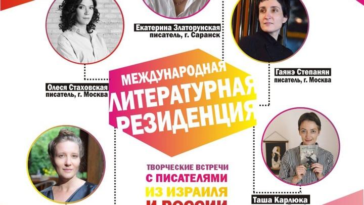 В Ульяновск приедут участники Международной резиденции писателей и художников городов ЮНЕСКО