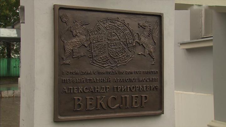 В Москве открыли мемориальную доску к 90-летию со дня рождения первого главного археолога столицы Александра Векслера