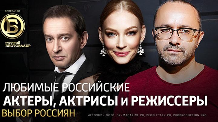 Россияне назвали любимых актеров и режиссеров нового русского кино