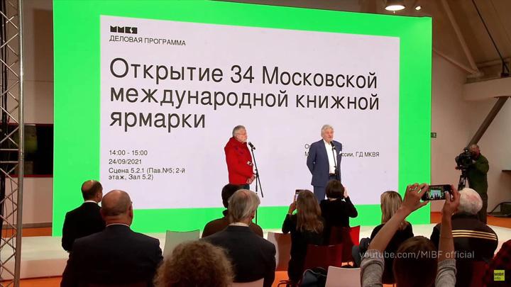 Московская международная книжная ярмарка начала работу