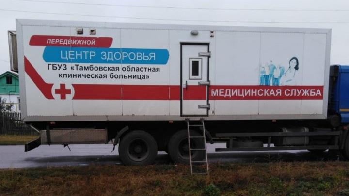 Жители Тамбовской области прошли обследование с помощью мобильного диагностического комплекса