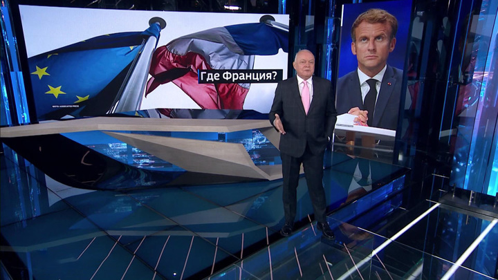 Киселев: Франция перестает быть Францией