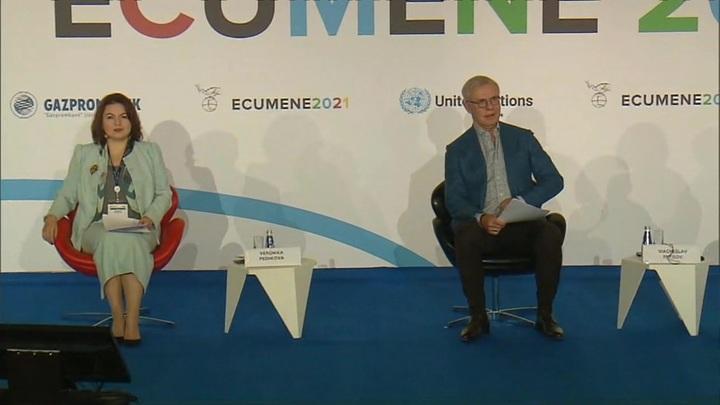 Устойчивое развитие обсуждают на конгрессе Ecumene 2021 в Москве