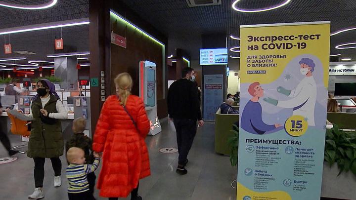 Экспресс-тест: в Москве начали бесплатно проверять на COVID-19
