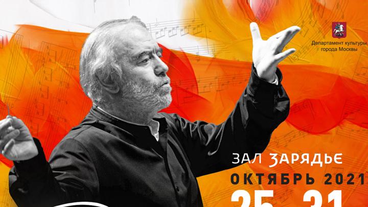"""Международный московский фестиваль """"Зарядье""""пройдет с 25 октября по 31 октября"""