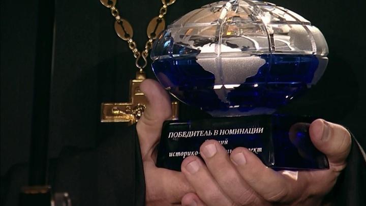 В Москве прошла церемония награждения Премиями Русского географического общества