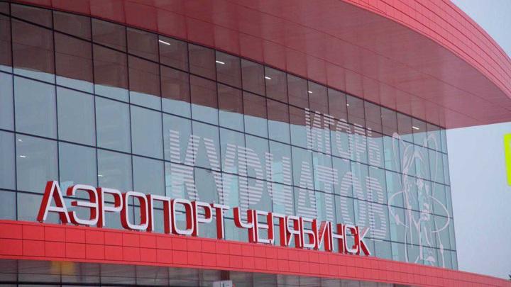Работу аэропорта в Челябинске парализовал туман