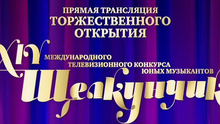 XIV Международный телевизионный конкурс юных музыкантов «Щелкунчик» подведет итоги 10 декабря