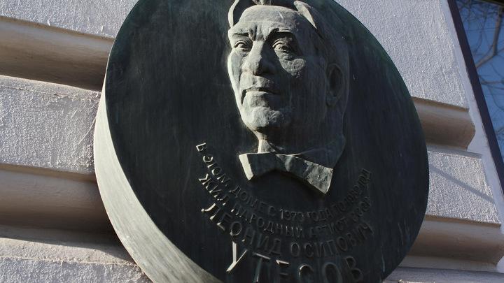 Памятная доска на Каретной,5, где жил Утёсов. Москва, февраль 2014 года.