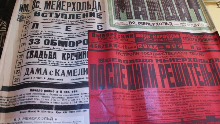Петербургские афиши постановок Мейерхольда начала 20 века – часть последней экспозиции.