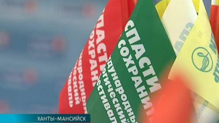 В Ханты-Мансийске проходит экологический телефестиваль «Спасти и сохранить»