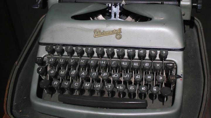 Пишущая машинка «Рейнметалл», купленная А.Солженицыным в 1959 году, на которой он перепечатывал свои рукописи…