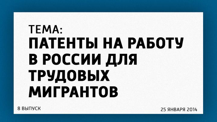 Патенты на работу в России для трудовых мигрантов