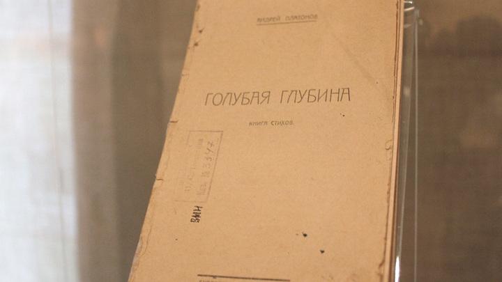 Первая книга стихов А.Платонова, тоже здесь.