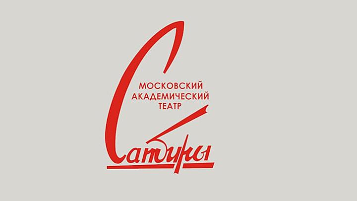 К 90-летию Театра Сатиры