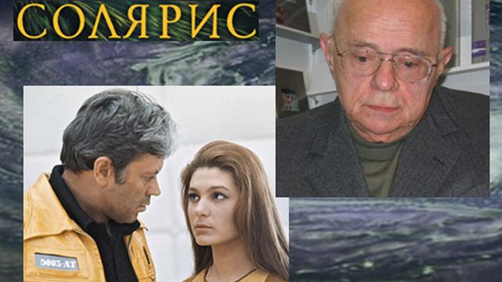 """""""Солярис"""" (кадр из фильма А. Тарковского и портрет писателя С. Лема)"""