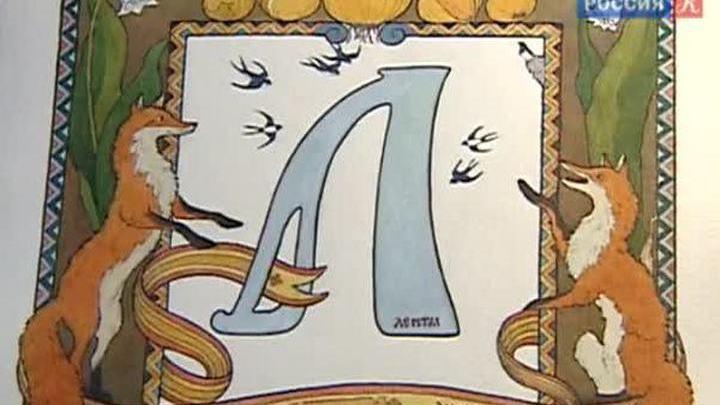 Марина Ханкова представляет авторскую рукописную азбуку