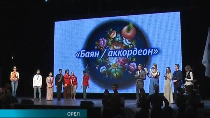 В Орле завершились XIV молодежные Дельфийские игры России