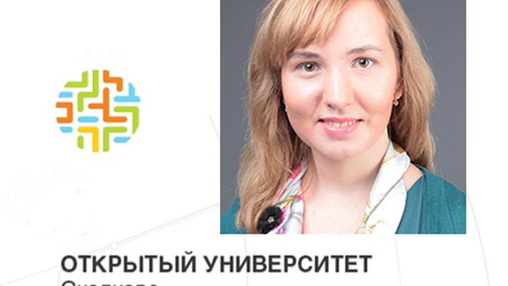 """Елена Дирюгина, руководитель программ Открытого университета """"Сколково""""."""