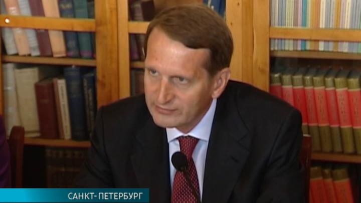 Сергей Нарышкин провёл круглый стол в Петербурге