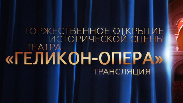 """Торжественное открытие исторической сцены театра """"Геликон-опера"""". Трансляция"""