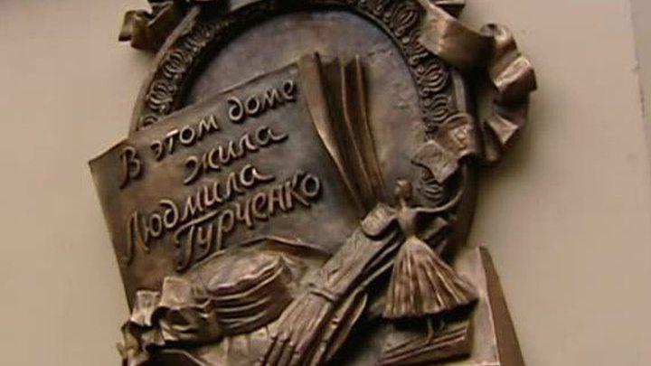 Открыта мемориальная доска памяти  Людмилы Гурченко