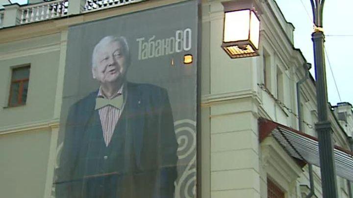 Празднование 80-летия Олега Табакова проходит в МХТ